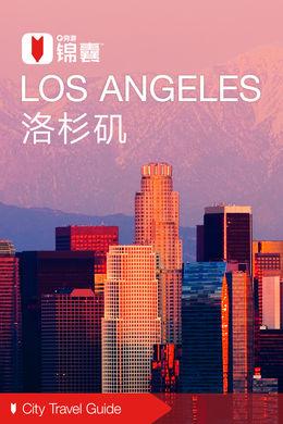 洛杉矶穷游锦囊