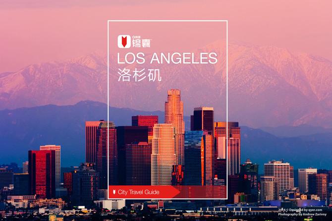 洛杉矶穷游锦囊封面