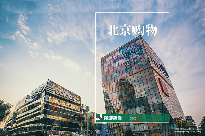 北京购物穷游锦囊封面