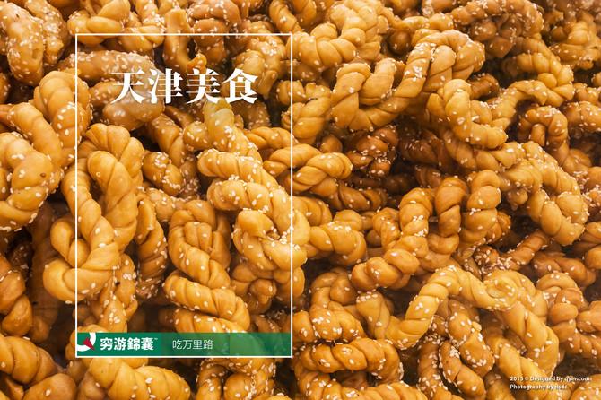 天津美食穷游锦囊封面