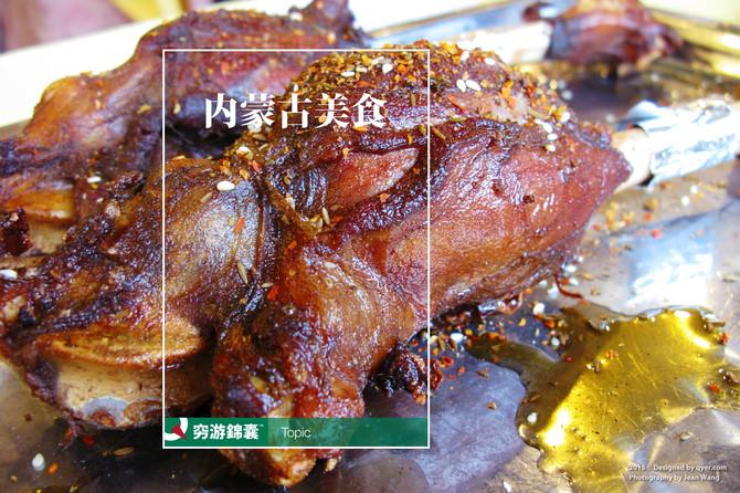 内蒙古美食穷游锦囊封面
