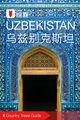 乌兹别克斯坦穷游锦囊
