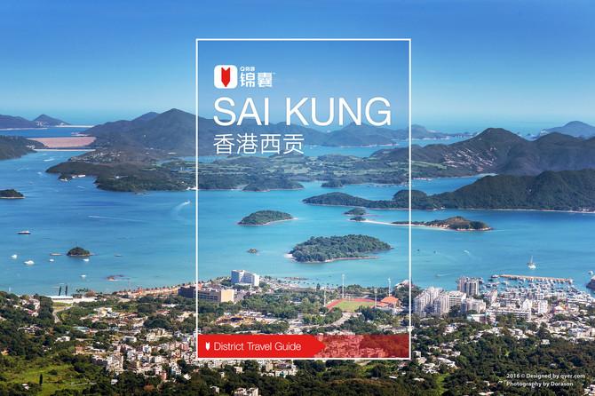 香港西贡穷游锦囊封面