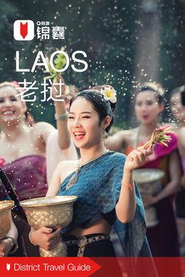 老挝穷游锦囊