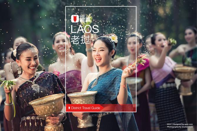 老挝穷游锦囊封面