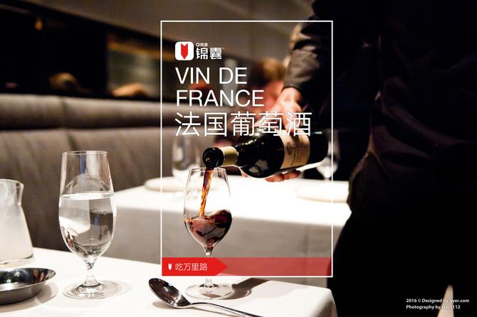 法国葡萄酒穷游锦囊封面