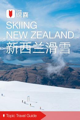 新西兰滑雪穷游锦囊