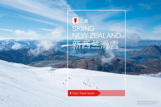 新西兰滑雪穷游锦囊封面