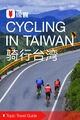 骑行台湾穷游锦囊