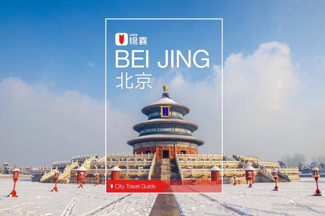 北京穷游锦囊封面