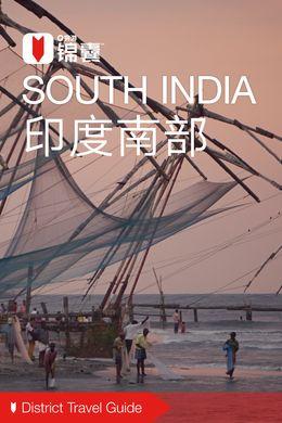 印度南部穷游锦囊