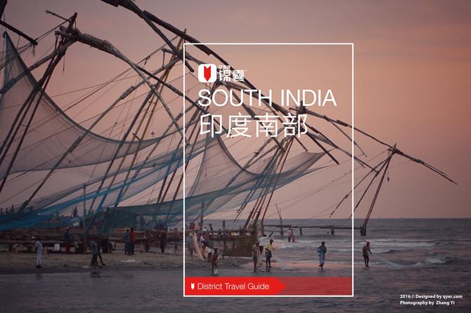 印度南部穷游锦囊封面