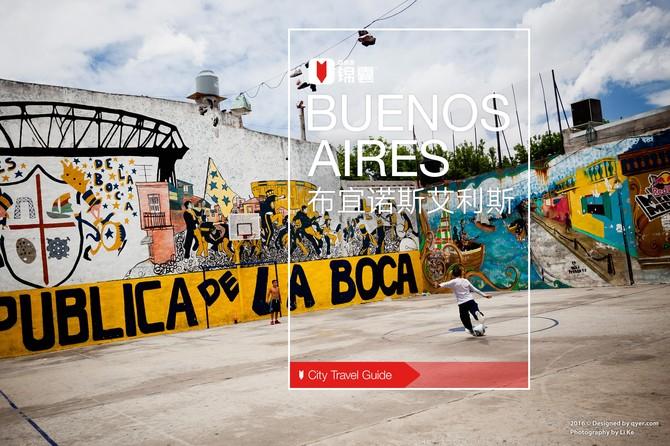 布宜诺斯艾利斯穷游锦囊封面