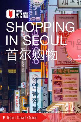 首尔购物穷游锦囊
