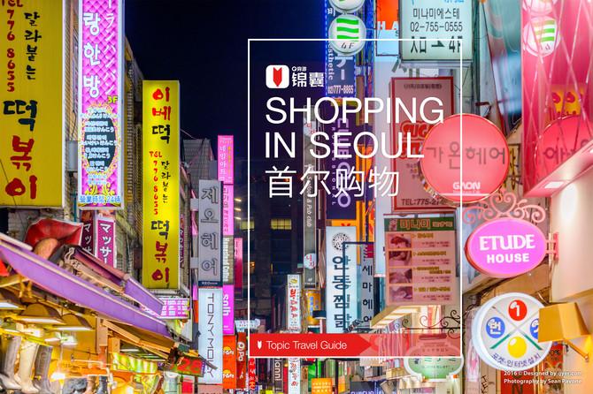 首尔购物穷游锦囊封面