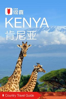 肯尼亚穷游锦囊