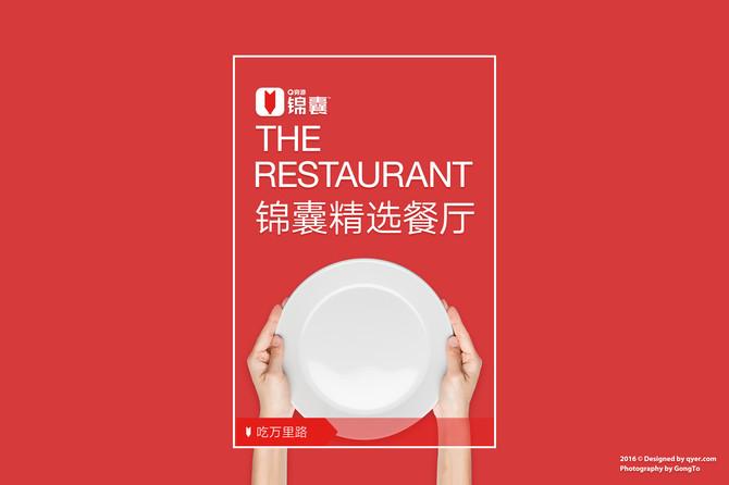 锦囊精选餐厅穷游锦囊封面