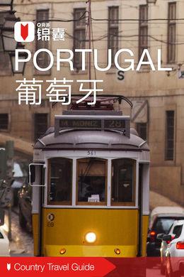 葡萄牙穷游锦囊