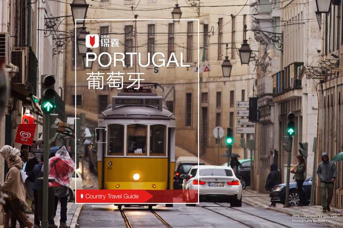 葡萄牙穷游锦囊封面