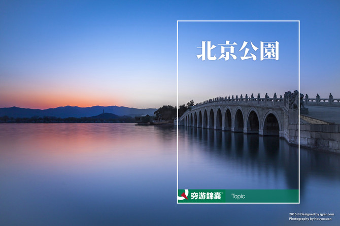 北京公园穷游锦囊封面