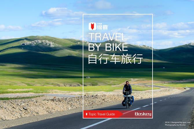 自行车旅行穷游锦囊封面