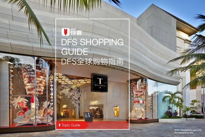 DFS全球购物指南穷游锦囊封面