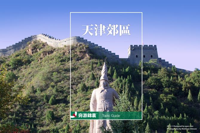 天津郊区穷游锦囊封面