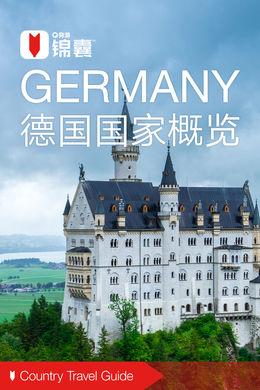 德国国家概览穷游锦囊
