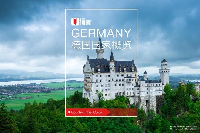 德国国家概览穷游锦囊封面