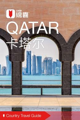 卡塔尔穷游锦囊