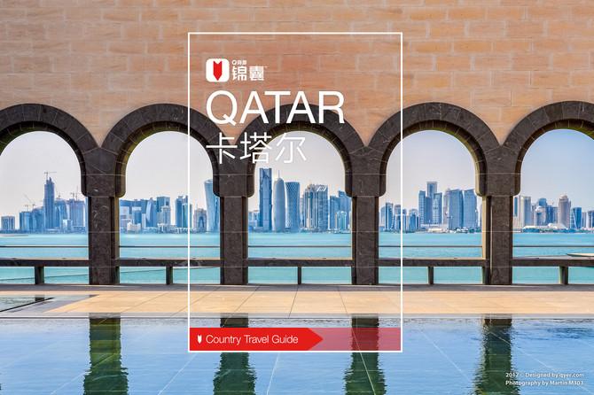 卡塔尔穷游锦囊封面