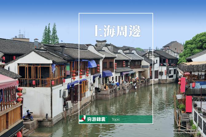 上海周边穷游锦囊封面