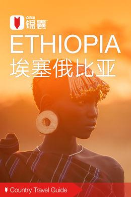 埃塞俄比亚穷游锦囊
