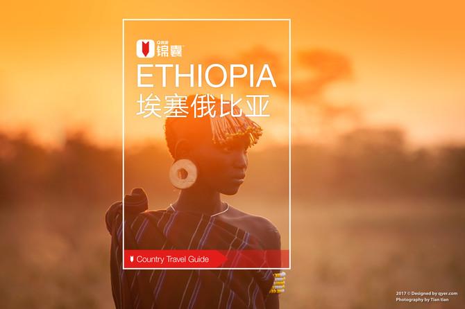 埃塞俄比亚穷游锦囊封面