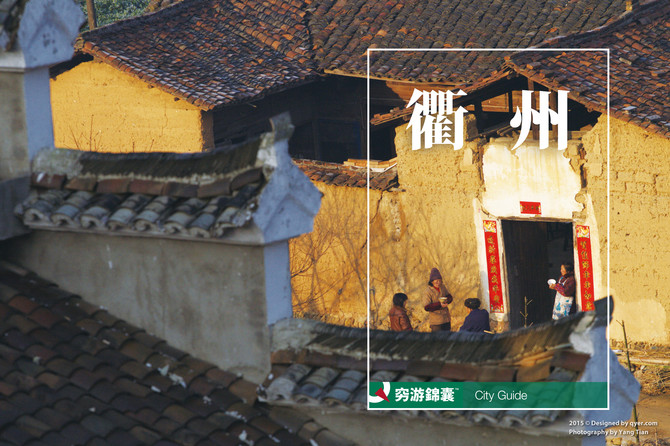 衢州穷游锦囊封面