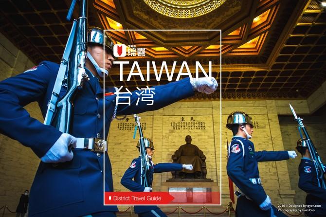 台湾穷游锦囊封面