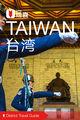 台湾穷游锦囊