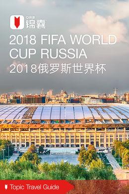2018俄罗斯世界杯穷游锦囊