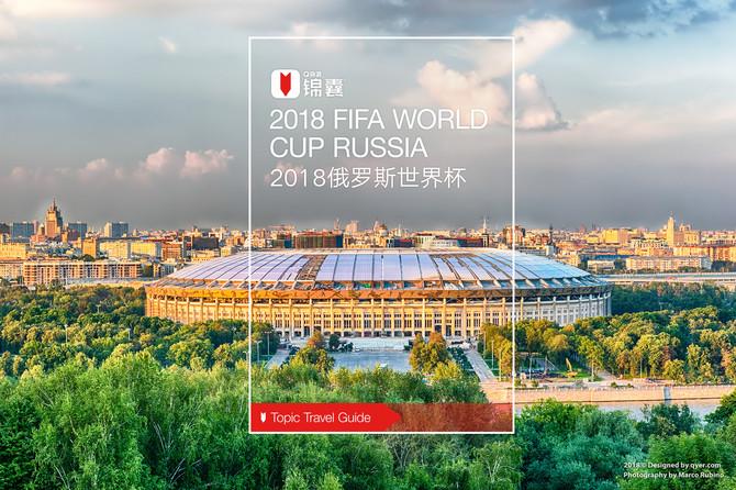 2018俄罗斯世界杯穷游锦囊封面