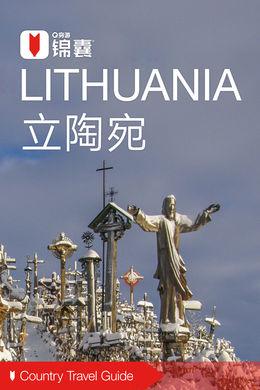 立陶宛穷游锦囊