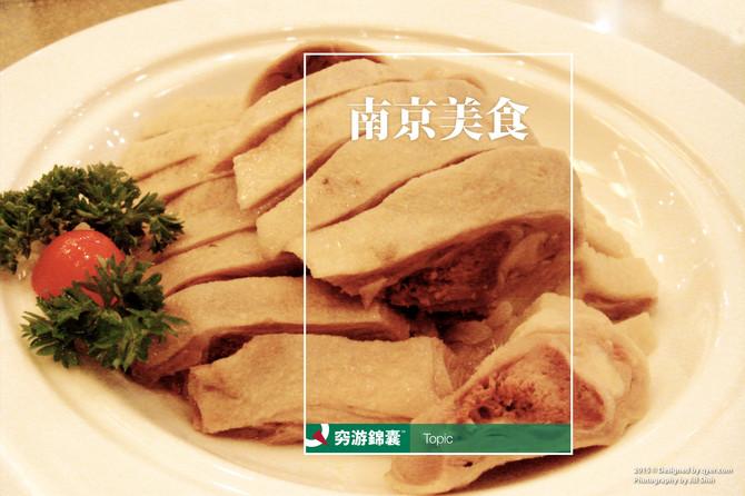 南京美食穷游锦囊封面
