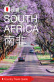 南非穷游锦囊