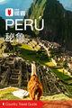 秘鲁穷游锦囊