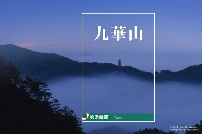九华山穷游锦囊封面