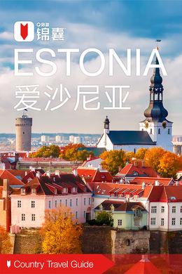 爱沙尼亚穷游锦囊