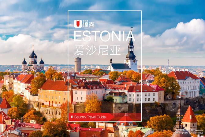 爱沙尼亚穷游锦囊封面