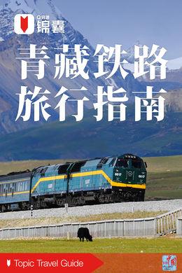 青藏铁路旅行指南穷游锦囊