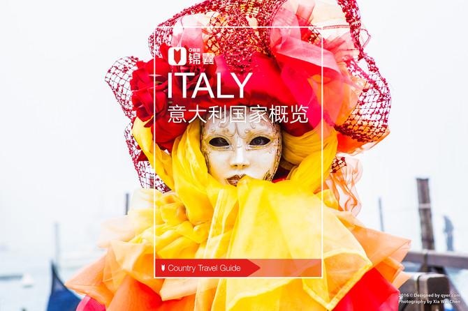 意大利国家概览穷游锦囊封面