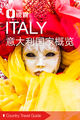 意大利国家概览穷游锦囊