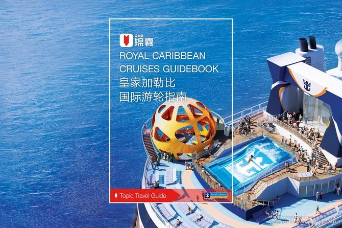 皇家加勒比国际游轮指南穷游锦囊封面